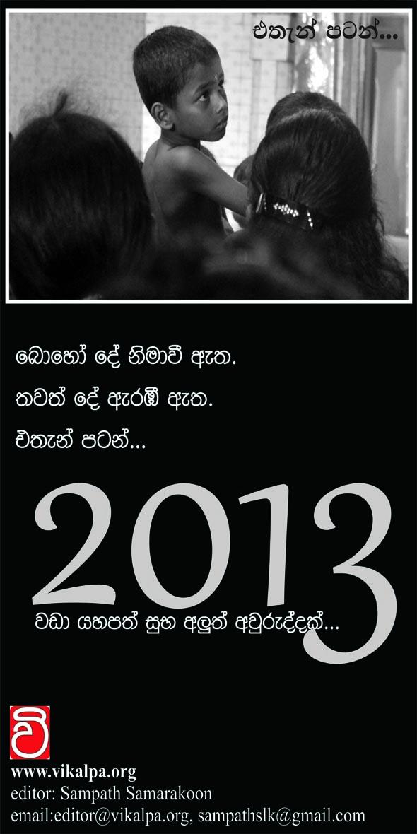 New year Card Sinhala 590