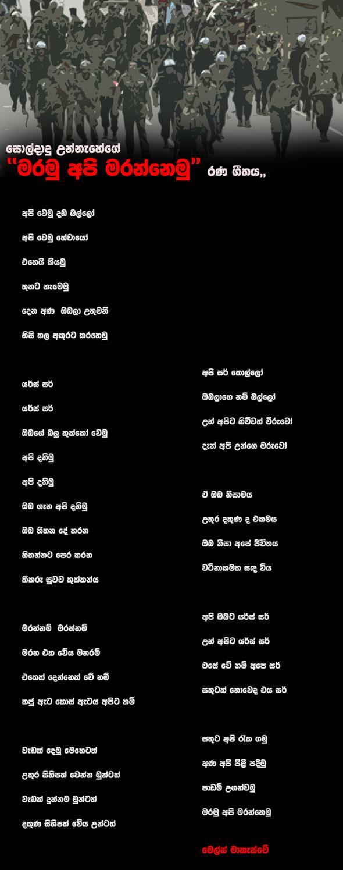 Weliweriya kavi copy