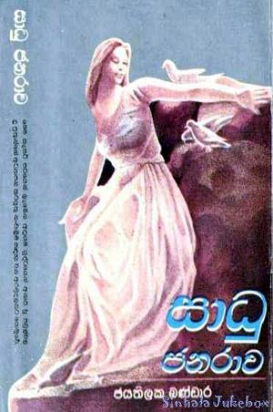 SadhuJanarawa01