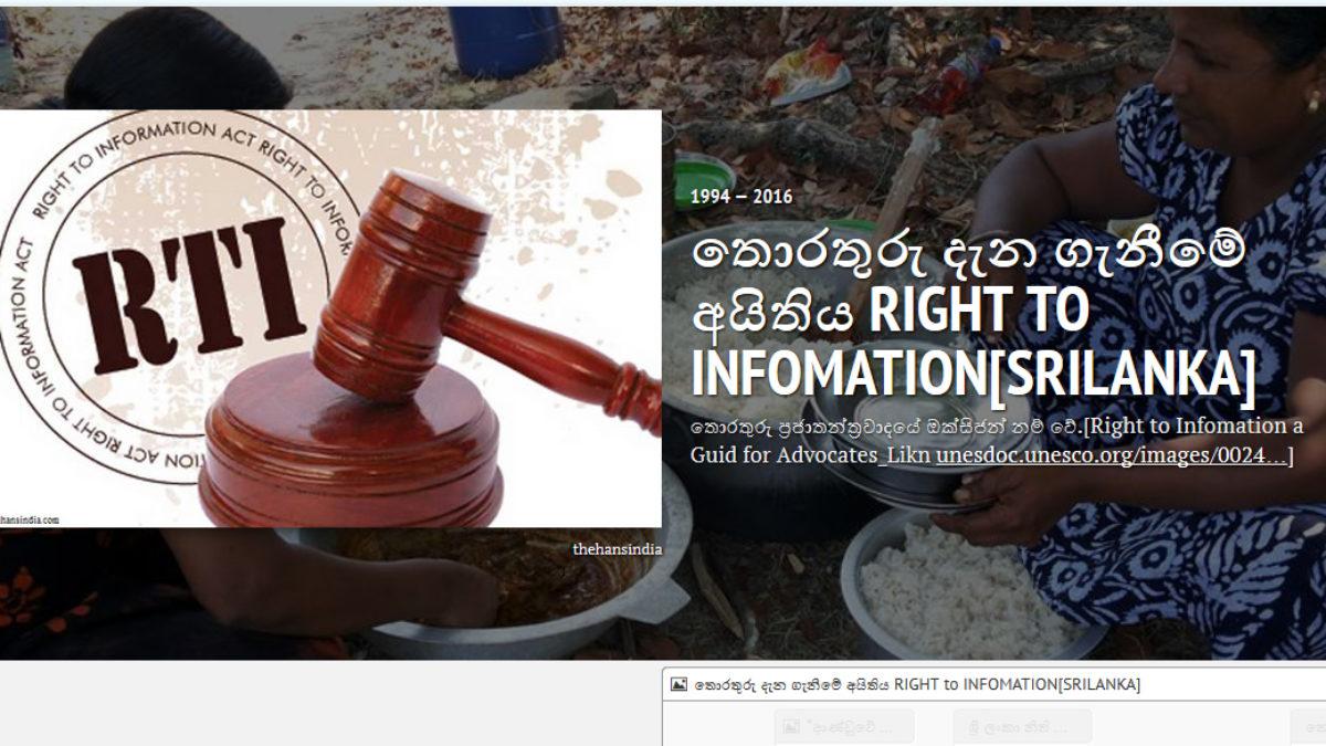 RTI Time line